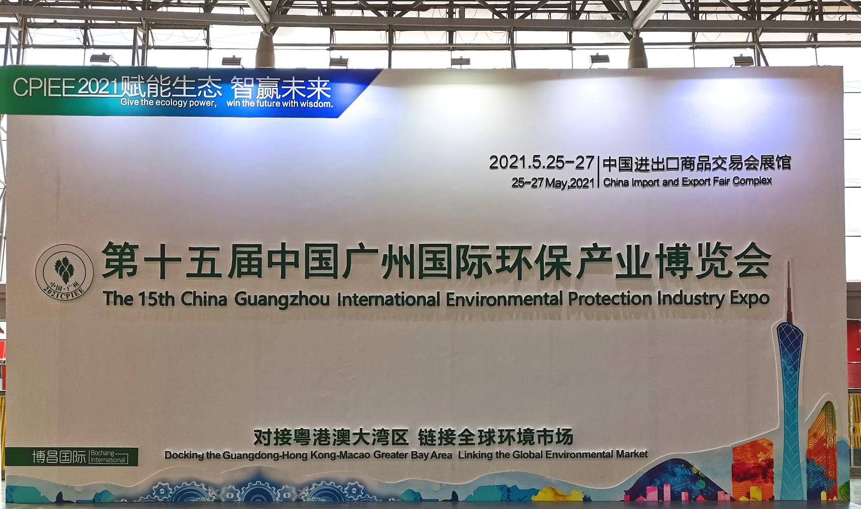 先睹為快! 化工儀器網帶您展前探館CPIEE2021中國環保展