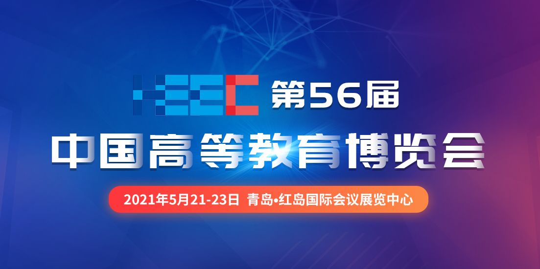 第56届中国高等教育博览会顺利展开
