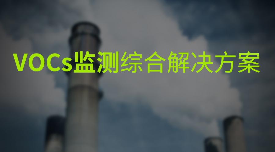 【解决方案】明华电子VOCs监测综合解决方案