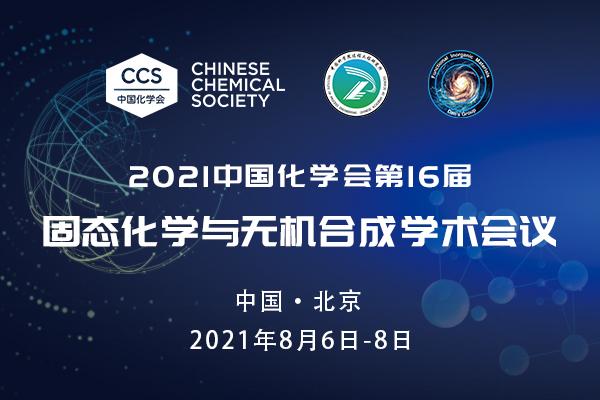 中国化学会第十六届固态化学与无机合成学术会议