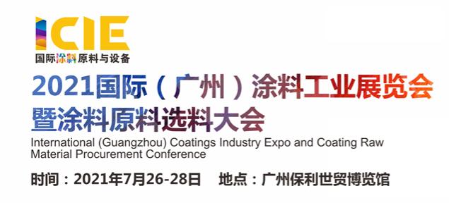 2021国际涂料原料选料大会