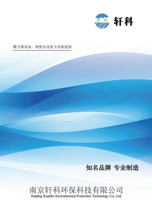 南京轩科实验室污水处理设备彩页