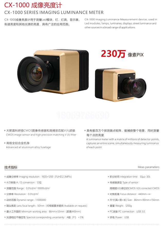 CX-1000成像亮度计应用