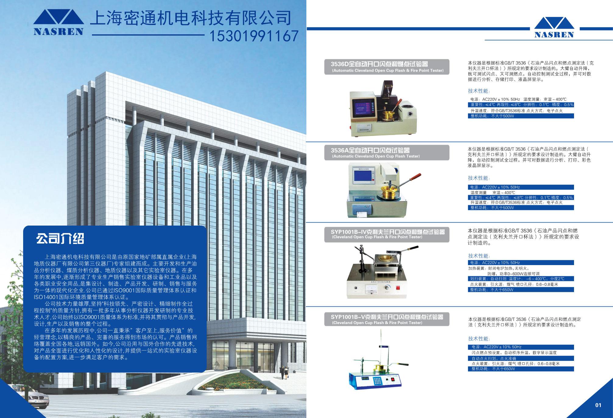 上海密通机电科技产品画册
