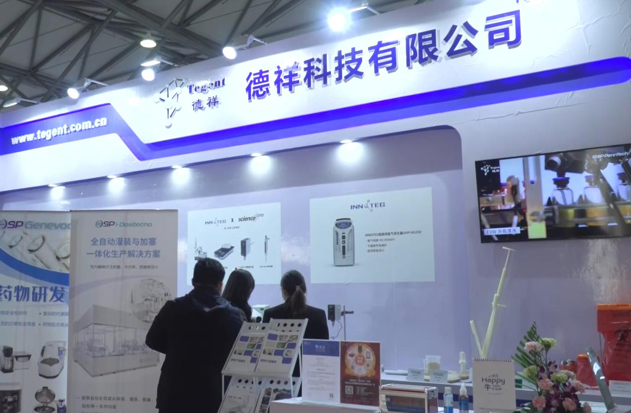 德祥科技携多款产品精彩亮相LAB World China 2020