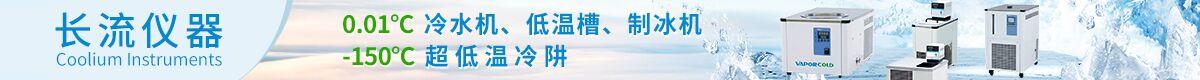 北京长流科学仪器有限公司