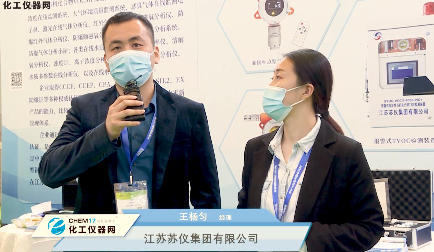 江苏苏仪集团携多款产品精彩亮相IE expo 2021