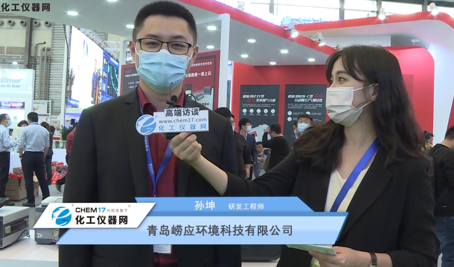崂应携新仪器{2021欧洲杯竞彩官网主词}、新标准、新技术亮相第22届中国环博会