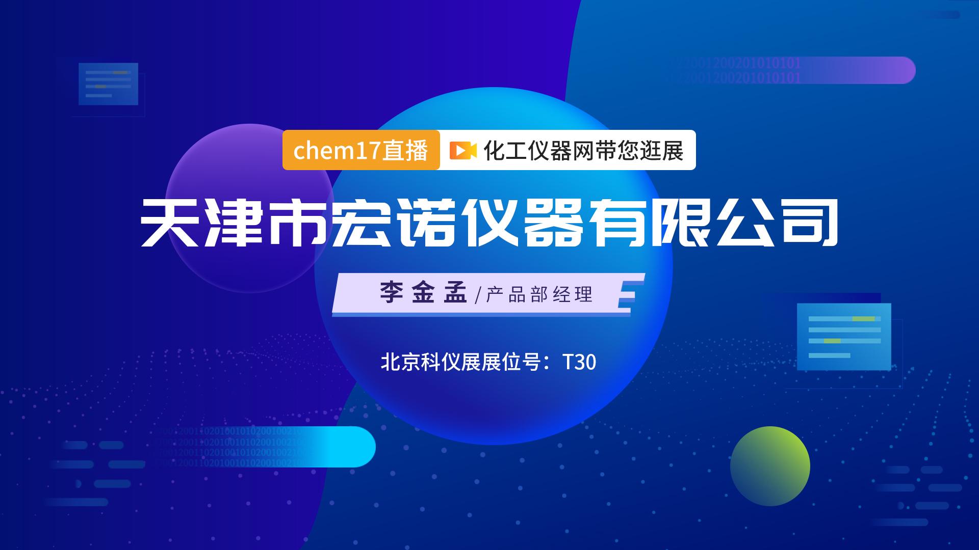 诚心诚信 天津市宏诺仪器有限公司携多款产品亮相CISILE 2021