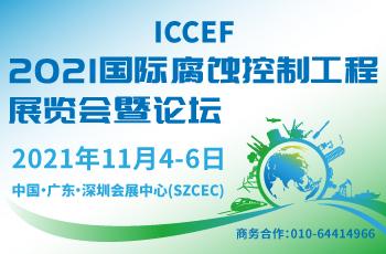 2021国际腐蚀控制工程展览会暨论坛