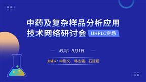 中药及复杂样品分析应用技术网络研讨会-UHPLC专场