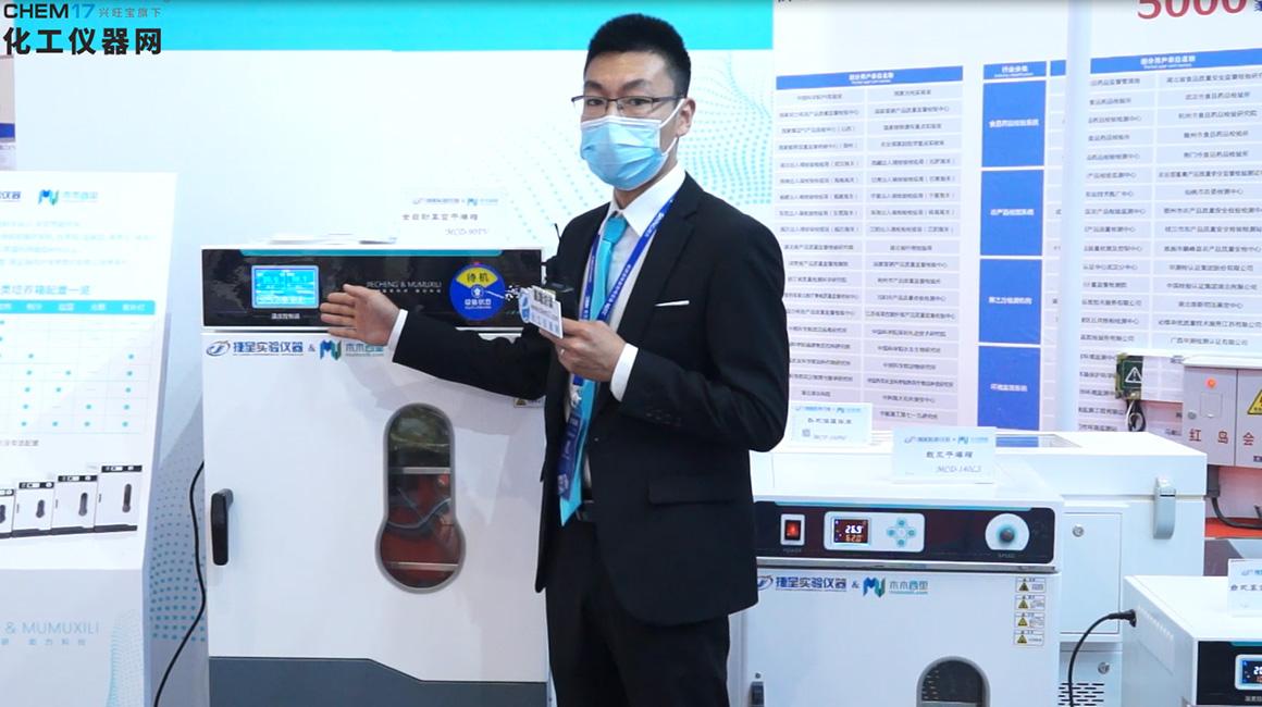 捷呈实验仪器携多款产品精彩亮相2021高博会