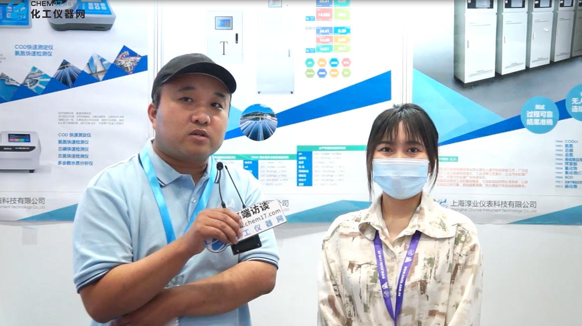 专注水质和气体监测 北京淳业精彩亮相CISILE2021