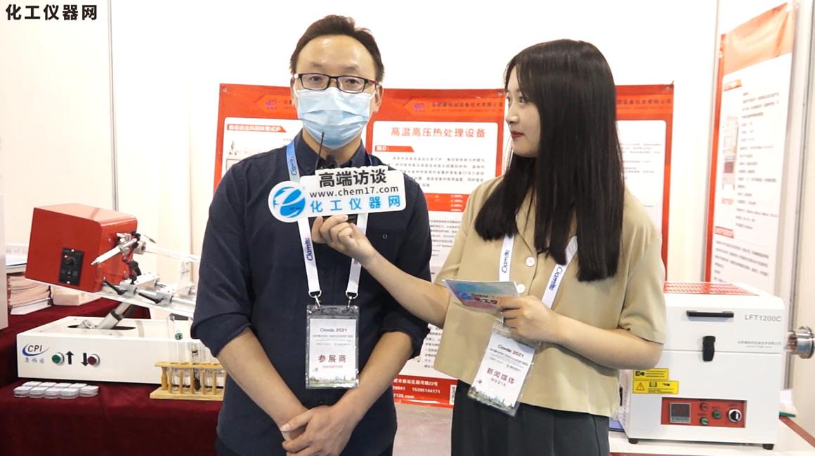 致力于材料研究领域 康帕因助力Ciamite2021