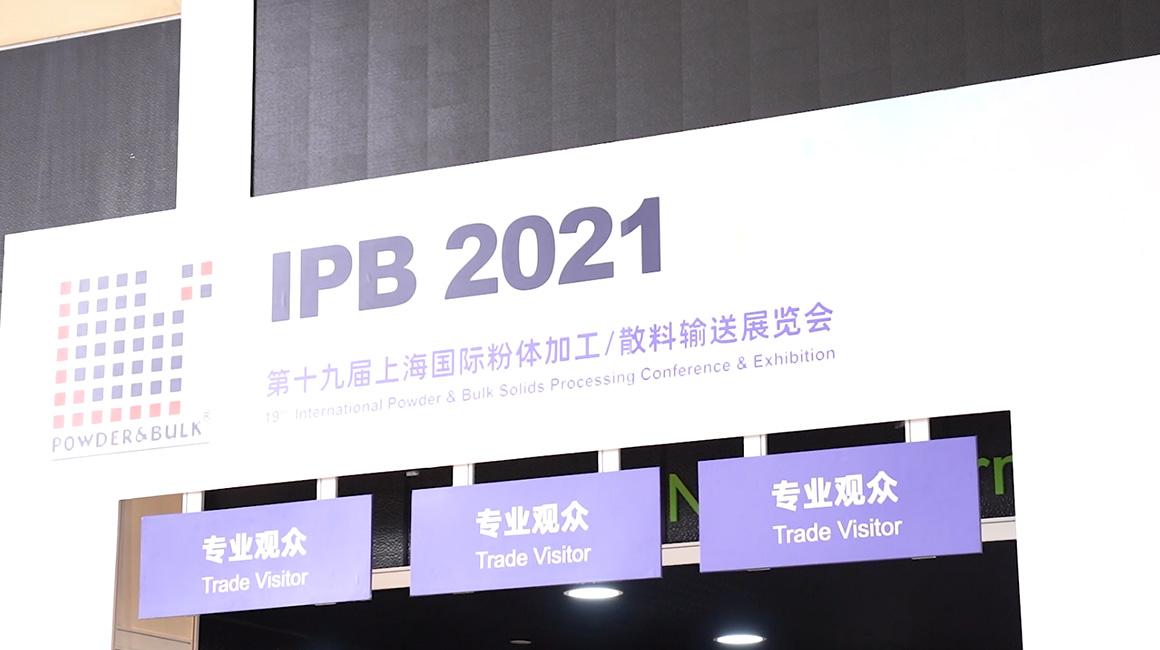 """""""一站式""""粉体盛会 IPB 2021精彩不断"""