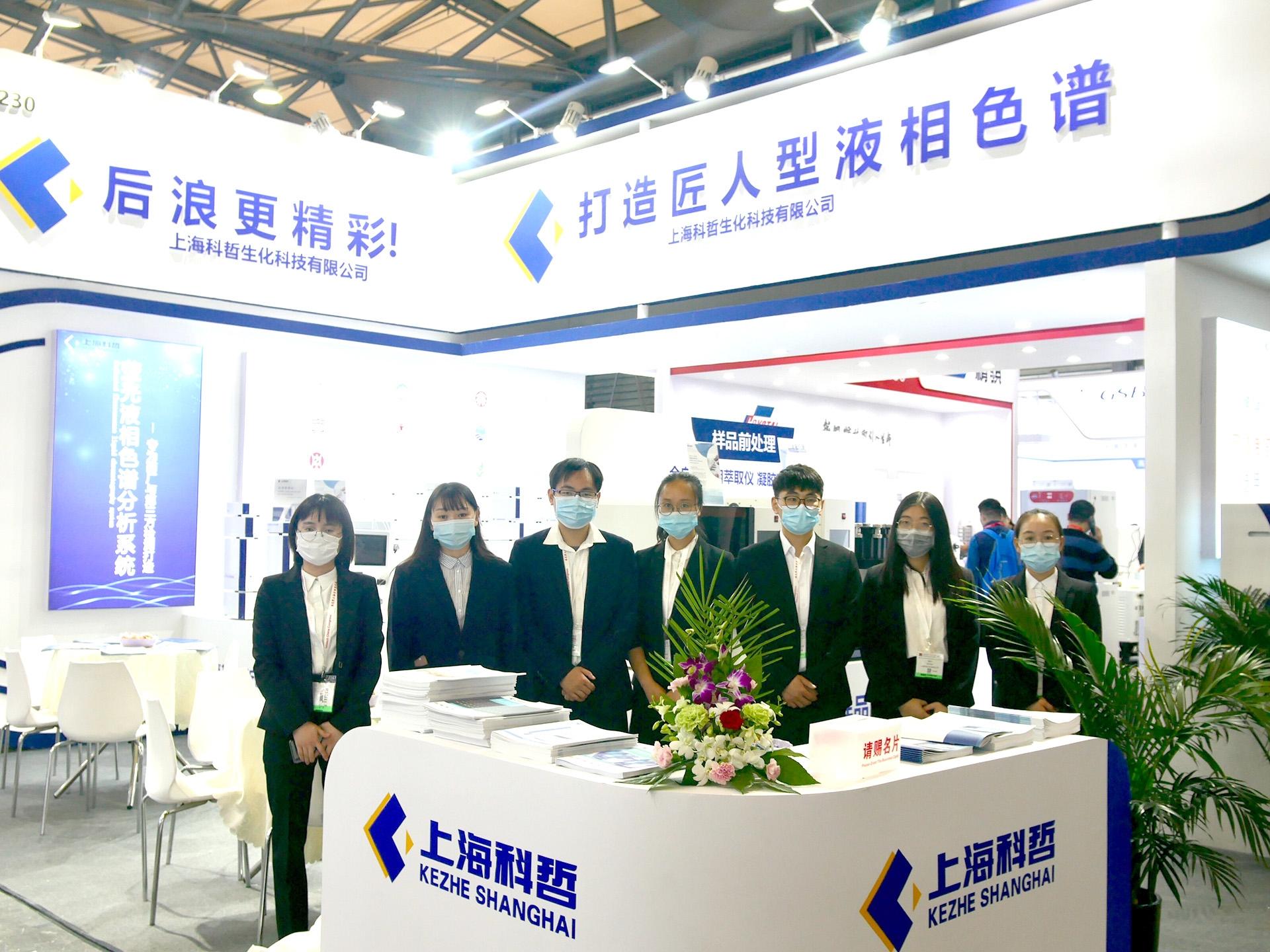 上海科哲参加2020慕尼黑上海分析生化展圆满成功!