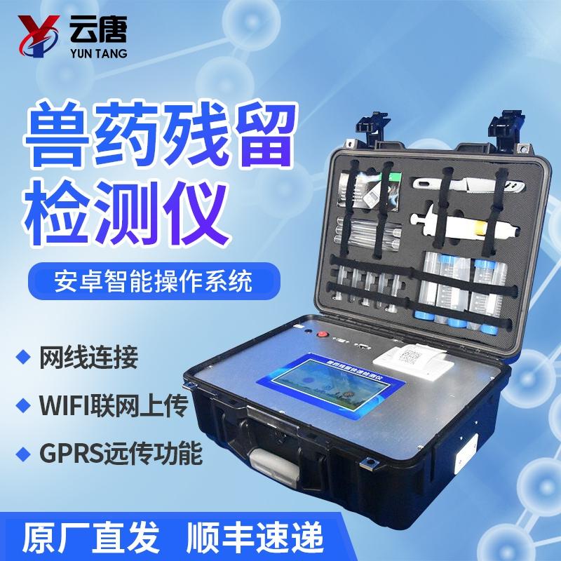 公益诉讼兽药残留快速检测仪【厂家|品牌|价格】——2021仪器预售