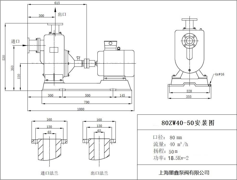 80ZW40-50自吸泵外形安装尺寸