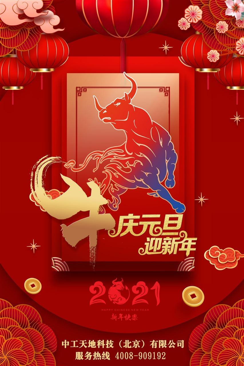 慶元旦迎新年