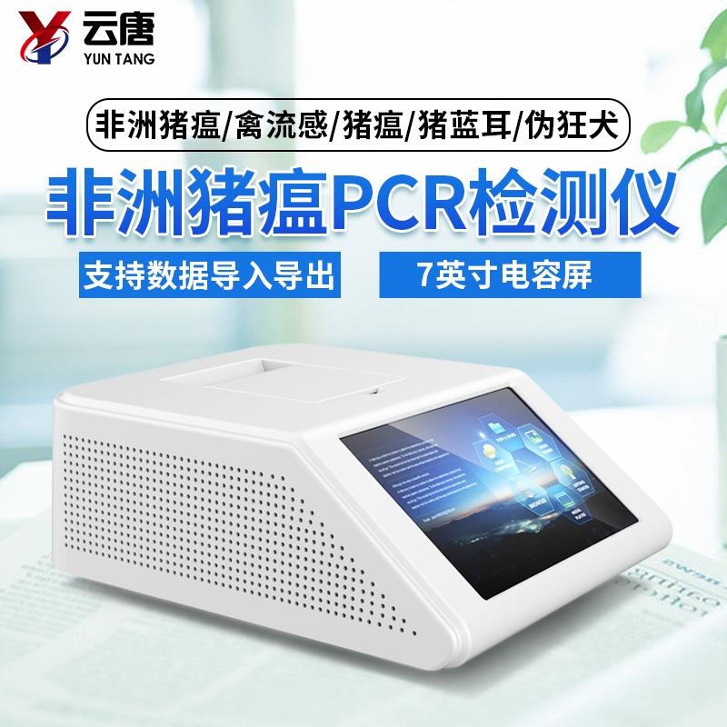 公益诉讼荧光定量PCR仪器【厂家|品牌|价格】2021实验室建设方案