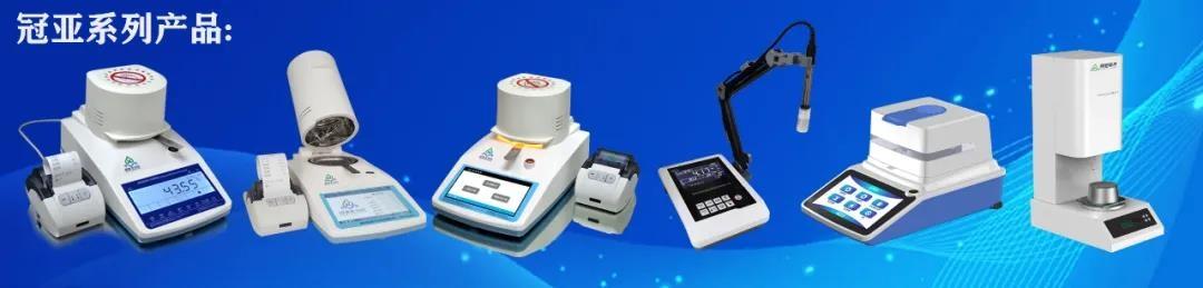 石膏三相分析儀,鹵素水份測定儀,固含量測定儀