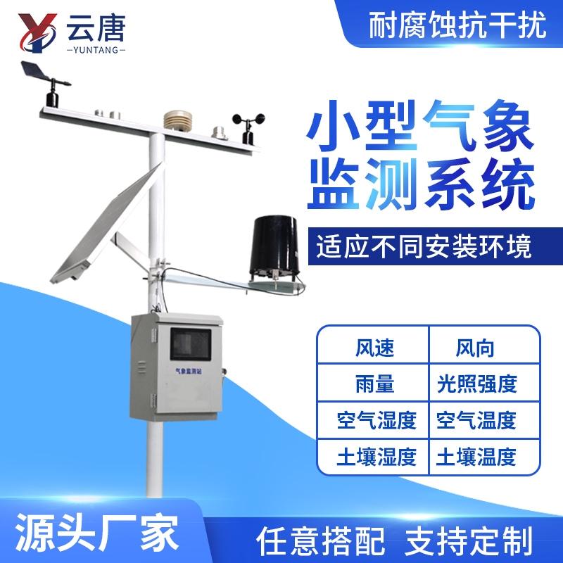 公益诉讼农业气象环境物联网监测系统【厂家|品牌|价格】气象仪器预售