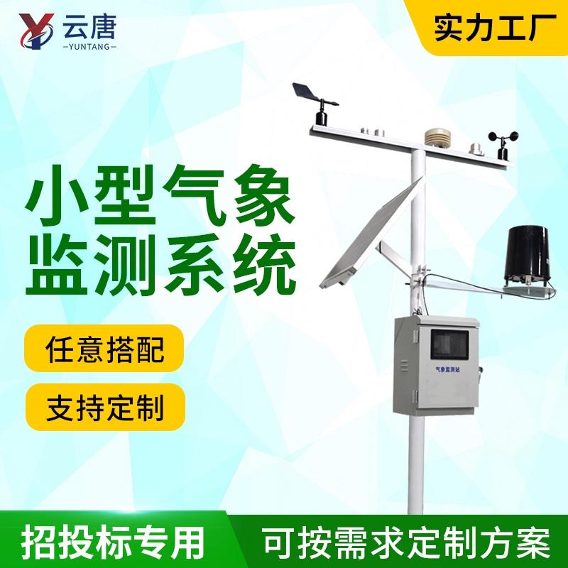 公益诉讼学校气象站【厂家|品牌|价格】2021实验室建设方案
