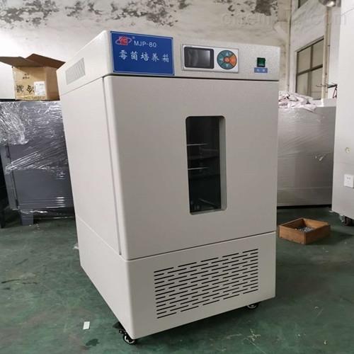 低温霉菌培养箱