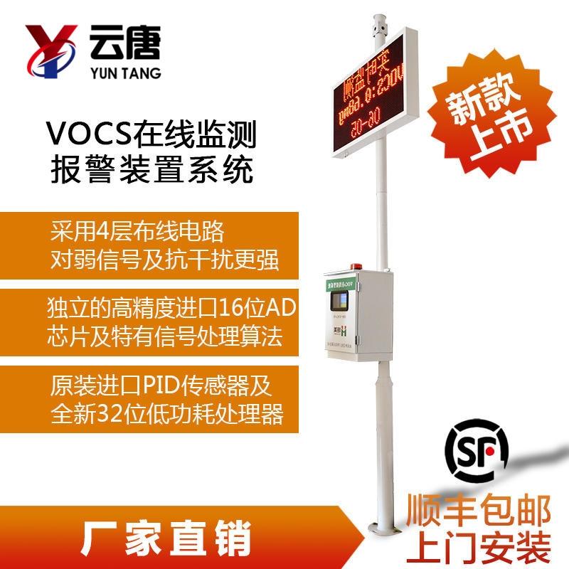 公益诉讼vocs在线监测系统报价