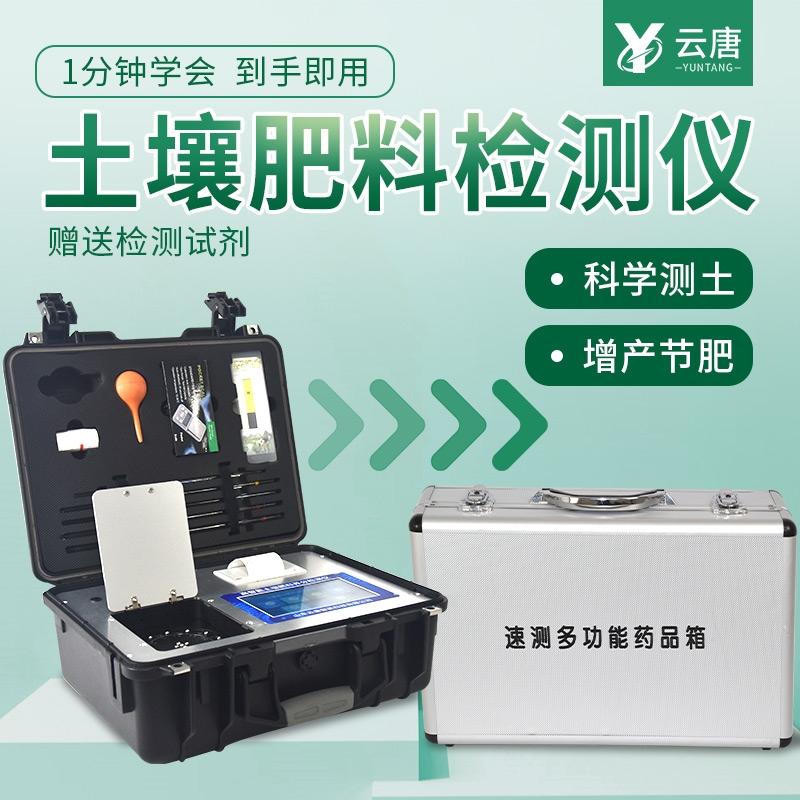 新型土壤分析仪