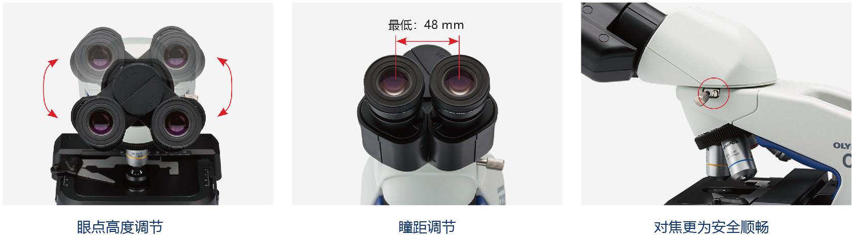 OLYMPUS奥林巴斯 CX23生物显微镜 【三目 双目 荧光 相差】-普赫光电