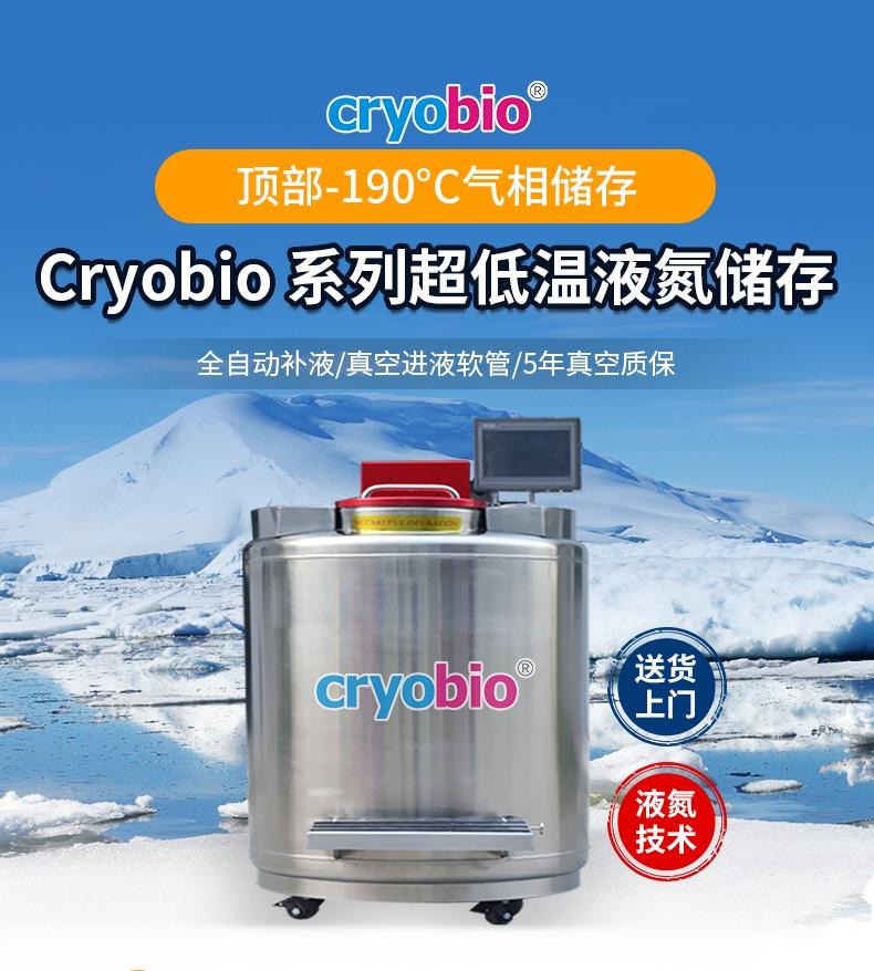 cryobio氣相液氮罐