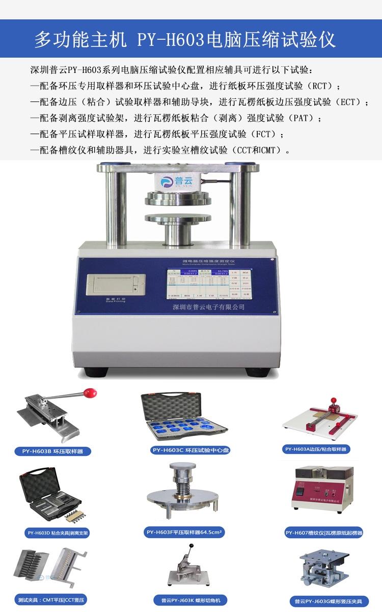 微电脑压缩强度试验机PY-H603原纸环压强度测定仪(平压边压强度测试仪)