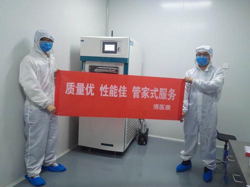 天津强微特采购博医康中试冻干机Pilot5-8M