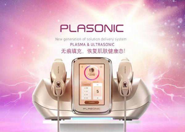 PLASONIC等离子射频美容仪