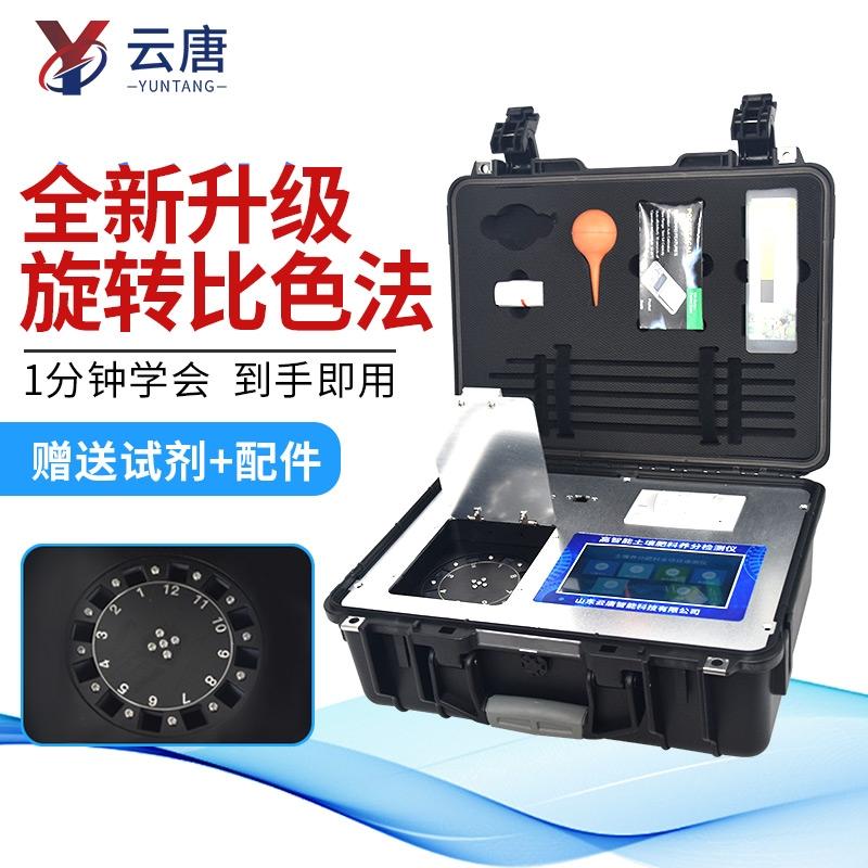 高精度土壤养分快速检测仪