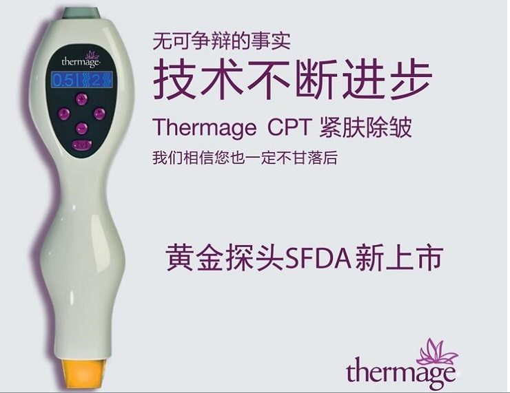 Thermage热玛吉四代