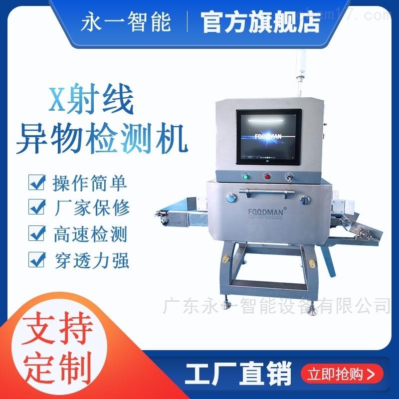 食品x射线检测机