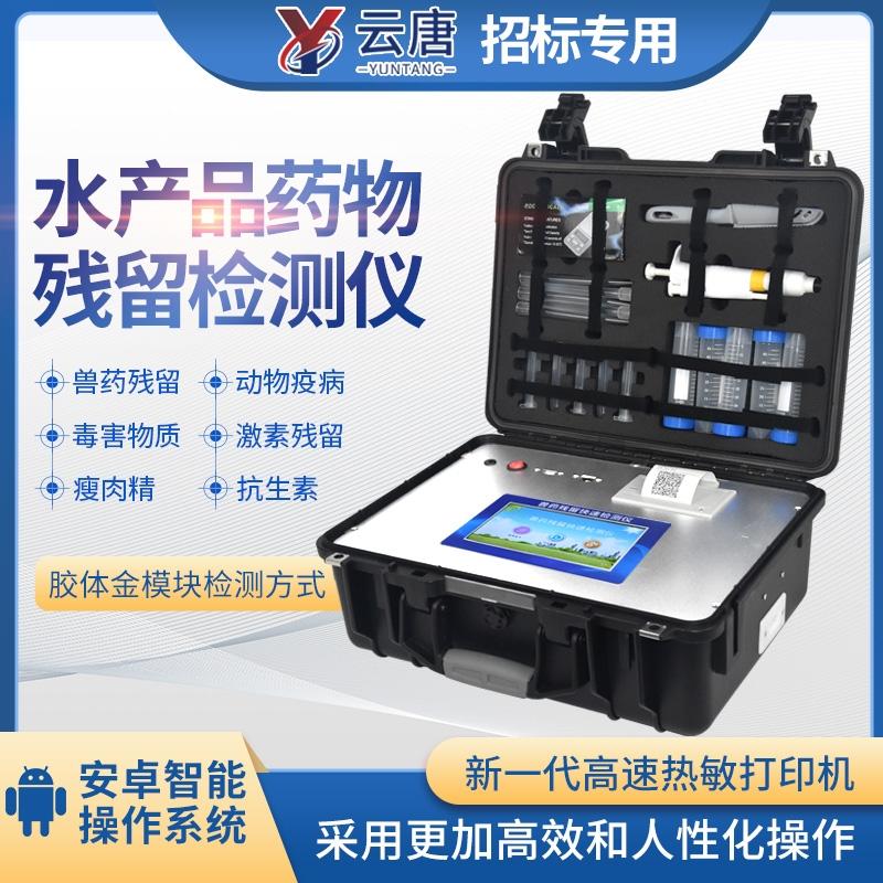 2021新品发布:喹诺酮检测系统【专业喹诺酮检测】