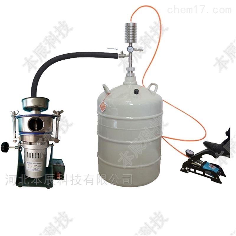 實驗室液氮粉碎機