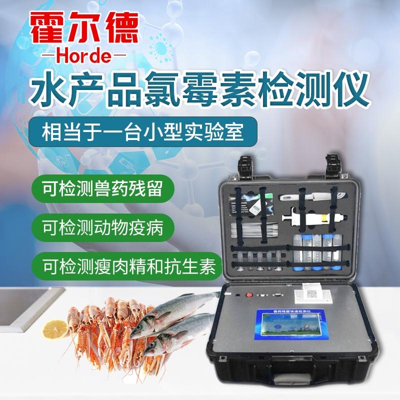 水产品氯霉素快速检测仪