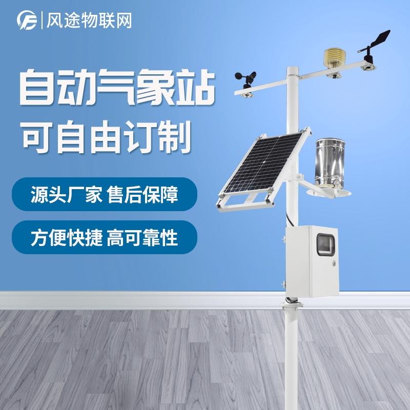 小型移动式气象站