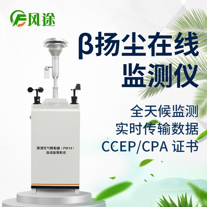 大气扬尘监测系统价格