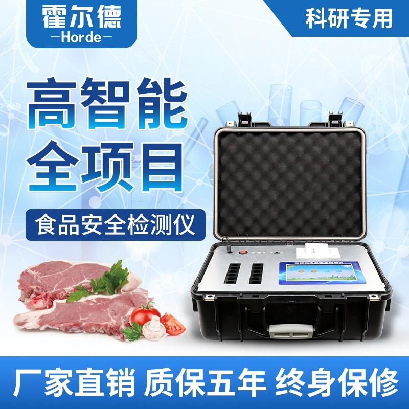 食品安全检测一体机有什么作用?