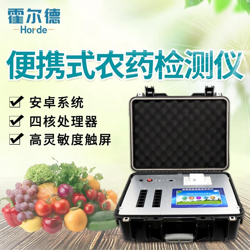 小型家庭用的农药残留检测仪多少钱?