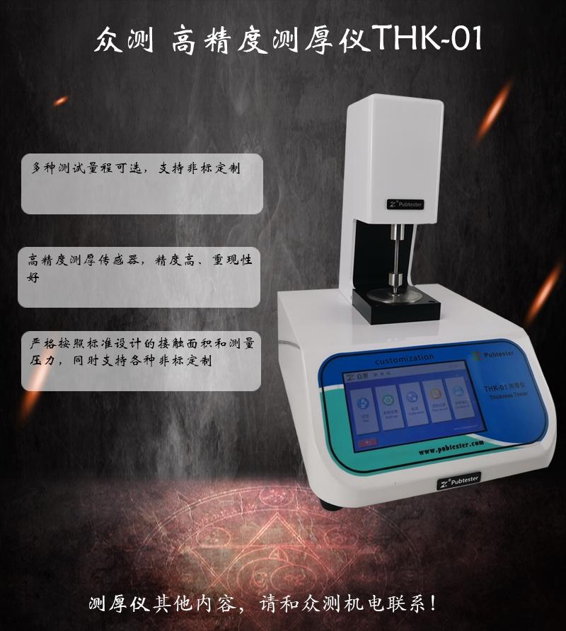 薄膜测厚仪 厚度测量仪