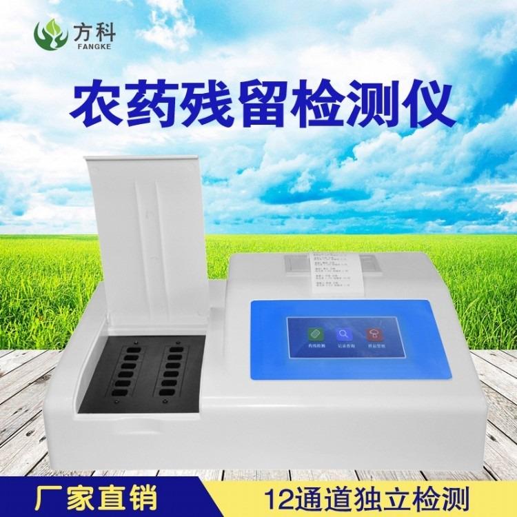 农药检测仪