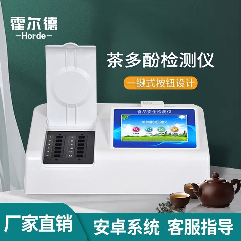 便携式茶多酚检测仪