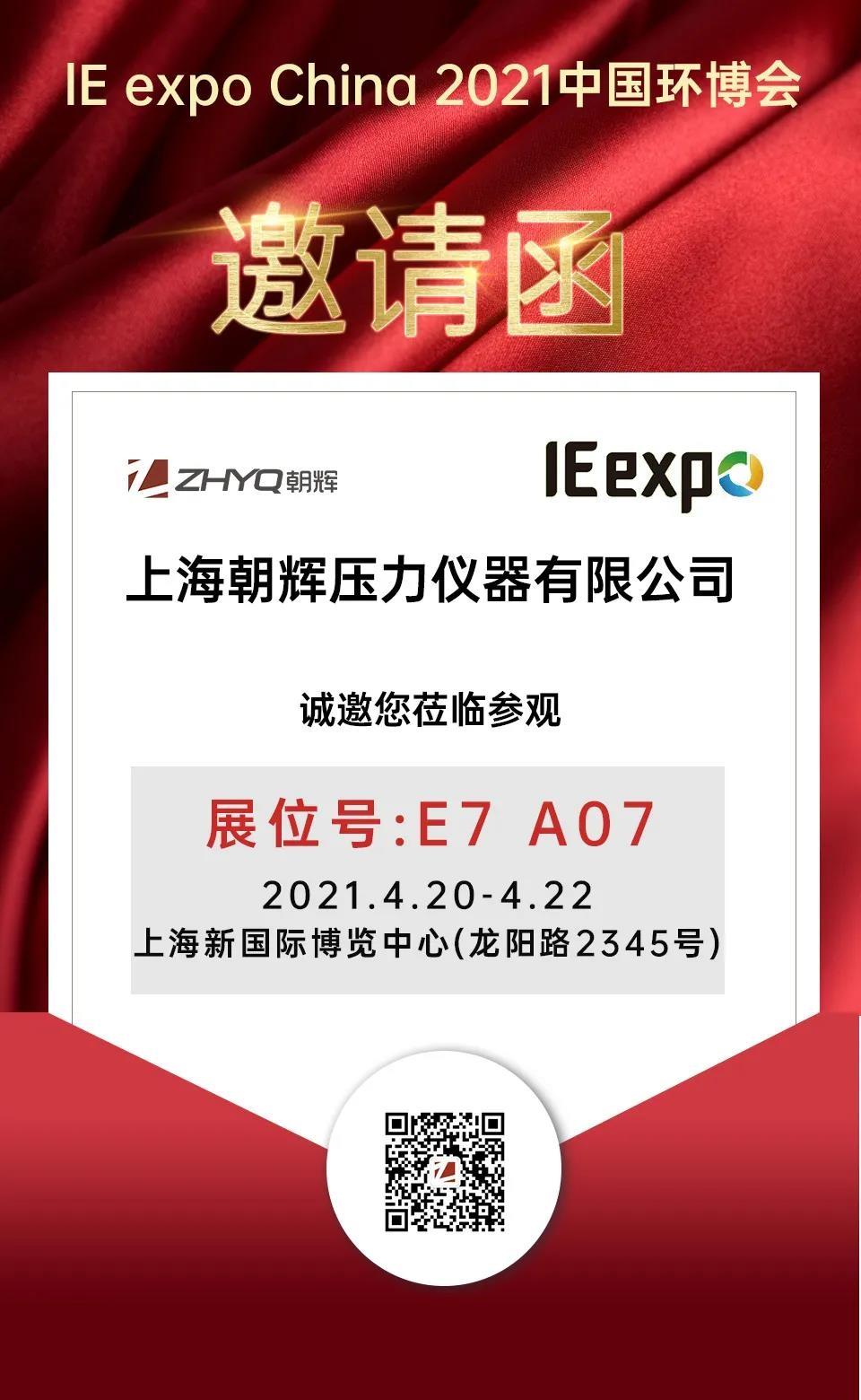 上海朝輝 4月20-22日與您相約上海新國際博覽中心