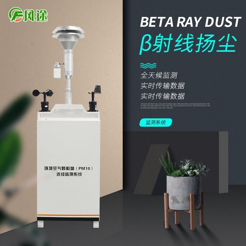 多功能扬尘污染监测系统